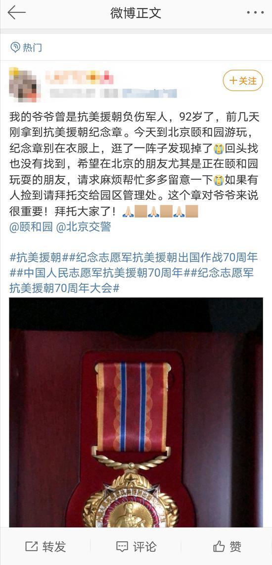 求助!92歲老爺爺的抗美援朝紀念章丟了圖片
