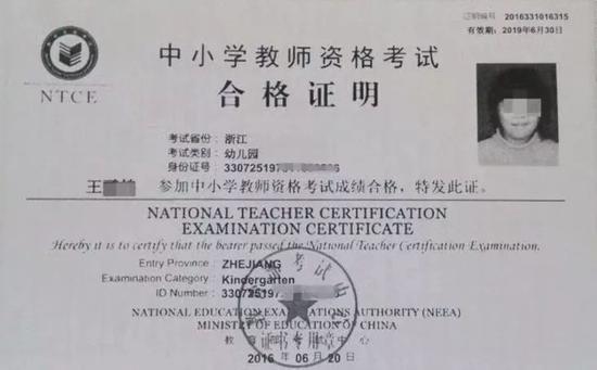 2016年6月,王丽通过中小学教师资格考试