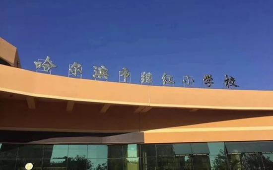 哈尔滨市继红小学校。图丨黑龙江晨报微信公众号