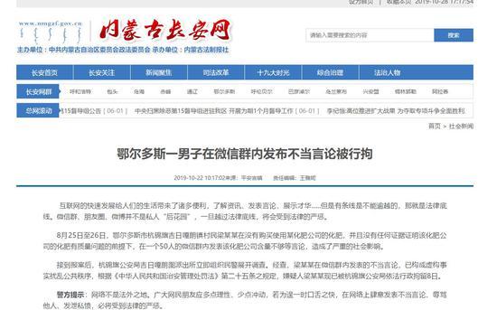 内蒙古长安网发布的文章。网页截图