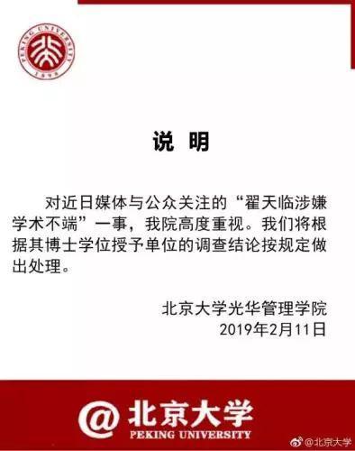 北京大学光华管理学院声明