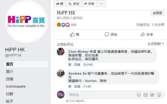有香港极端网友在喜宝香港脸书评论区留言,要求喜宝撤下在TVB投放的广告
