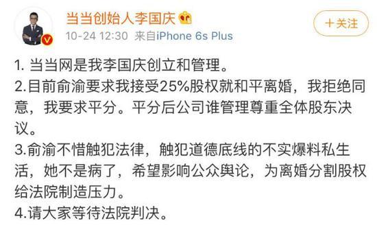10月24日中午,李国庆发微博再度发声,称等待法院判决。