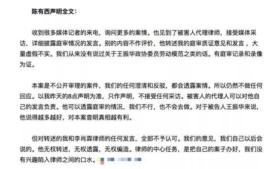 ▲被害女童代理律师接受采访后,陈有西发声明。资料图