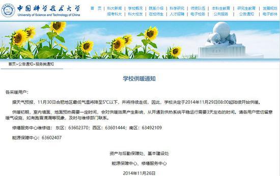 2014年,中国科学技术大学官网发布的供暖通知