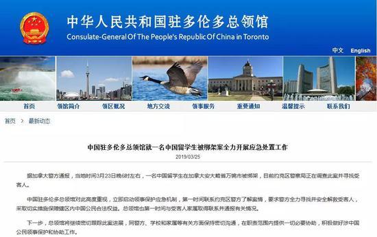 图片来源:中国驻多伦多总领馆网站截图