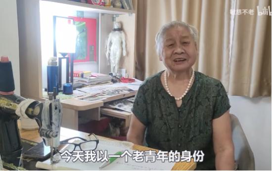 90岁奶奶走红B站:求变应变、永不止步!