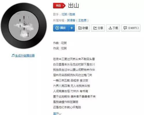 歌曲《出山》。来源:音乐平台截图