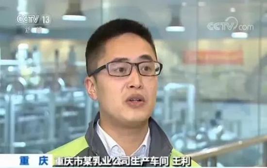重庆市某乳业公司生产车间 王利: