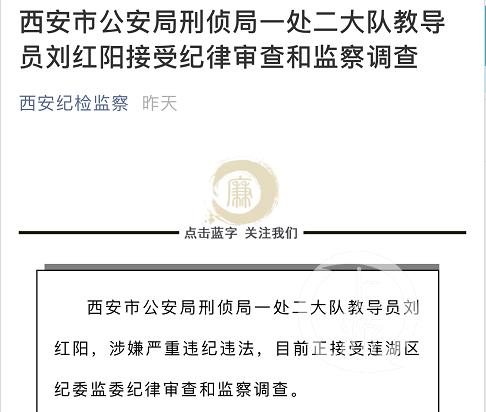 ▲7月22日,陕西省西安市纪委监委发布刘红阳被查消息。图片来源/西安纪检监察