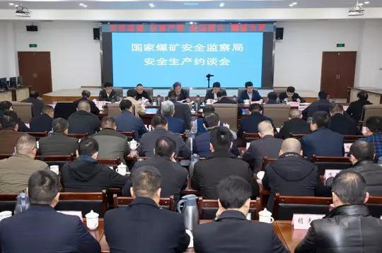 川煤集团被约谈