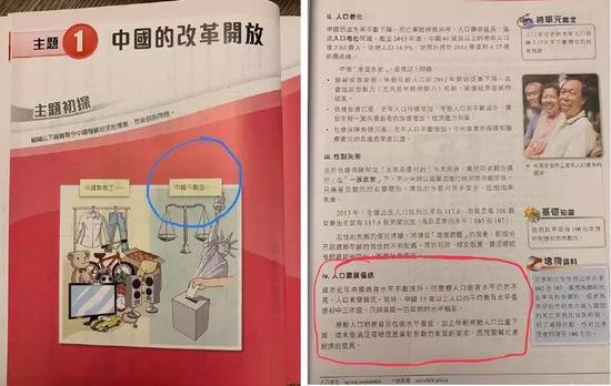 网传一版香港中学生通识课教材