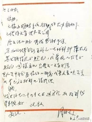 周国兴写给王学理的信