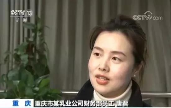 重庆市某乳业公司财务部员工 唐君: