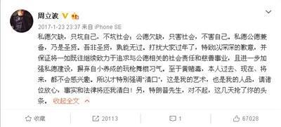 去年1月23日,周立波通过他的新浪微博回应在美涉枪案。微博截图