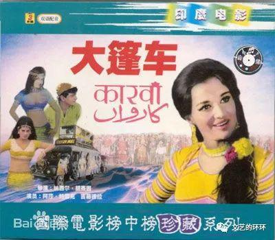 (电影《大篷车》中文碟片封面 图片来源:百度词条)