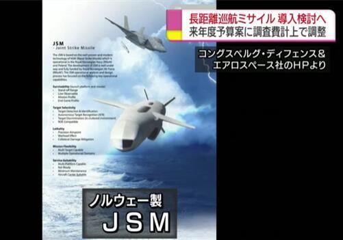 """挪威""""联合攻击导弹""""(JSM)(图片来源:NHK)"""