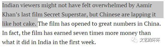 大意就是:印度观众没觉得《神秘巨星》有多好看,中国人却把它当香饽饽。