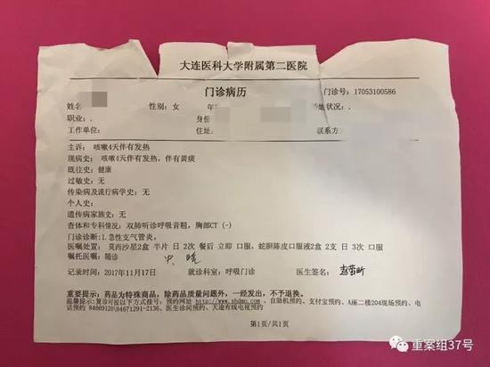▲张嘉佳(化名)提供的医疗单据。 新京报记者 大路 摄