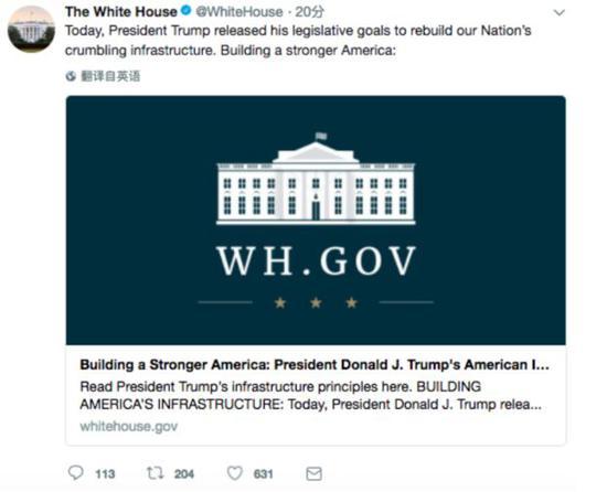 ▲图片来源:白宫官方推特