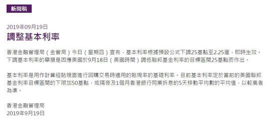 图片截自香港监管局网站