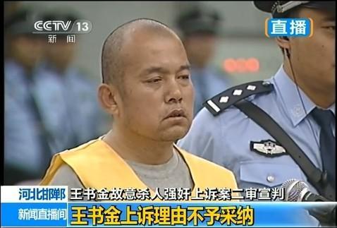 ↑资料图 王书金庭审 图据IC Photo