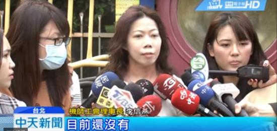 """""""机师公会""""表示还没确定罢工具体时间点(图片来源:台湾""""中时电子报"""")"""