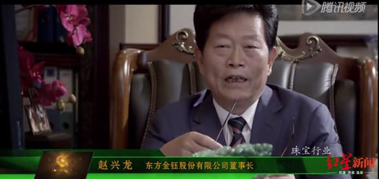 赵兴龙(图据东方金钰官网宣传视频)