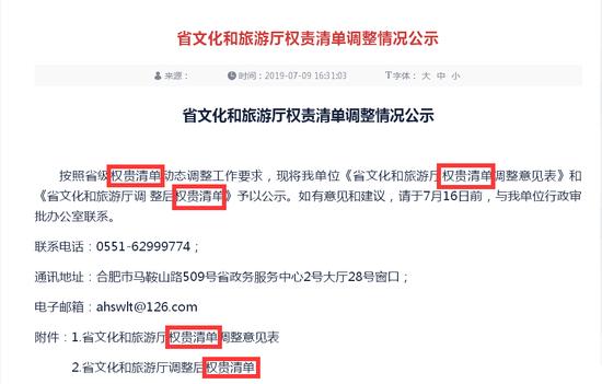 """""""权贵清单""""?安徽省文旅厅发布信息出现错字"""