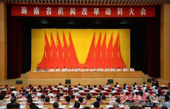 2018年9月27日,海南省机构改革动员大会在省人大会堂召开。海南日报客户端 图
