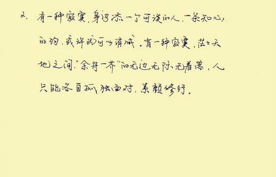 小雪在看龙应台的《目送》时,摘录抄写了书中的内容。