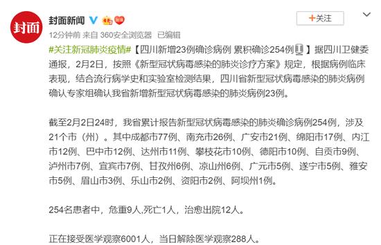 """福建三明:及时提拔重用11名战""""疫""""一线干部"""
