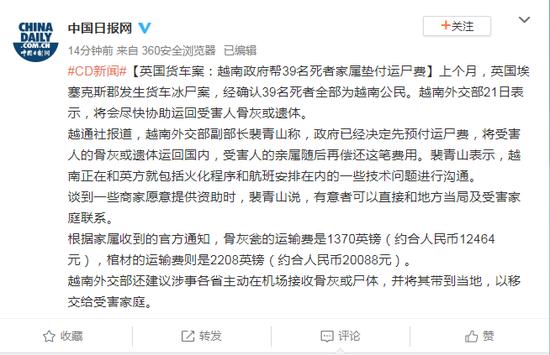 英����案:越南政府��39名死者