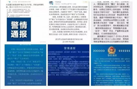 """1天通报6次:抓获数名反华""""精日""""分子 中国警方这次出手让韩国网友钦佩"""