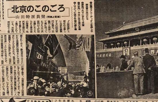 作为二战后首批新闻访华团成员,《朝日新闻》记者山田友二1954年10月发表的报道。新华社记者梁赛玉摄