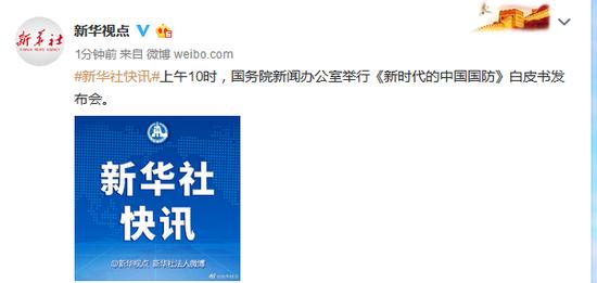国新办举行《新时代的中国国防》白皮书发布