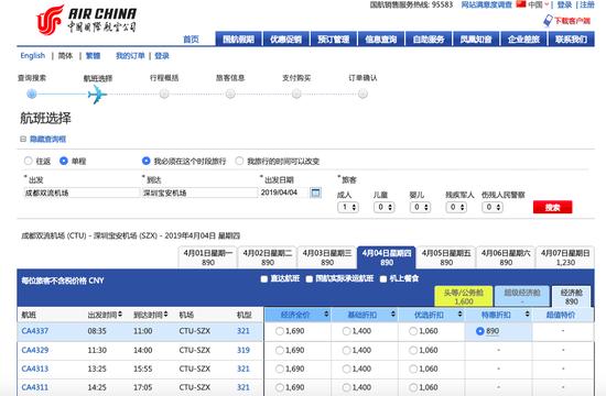 国航官网显示的成都-深圳机票价格。图源:国航官网截图