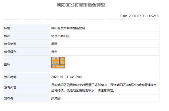 北京朝阳区发布暴雨橙色预警
