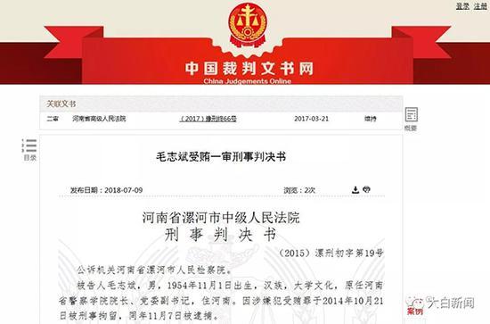 中国裁判文书网(截图) 本文图均为 大白新闻微信公众号 图