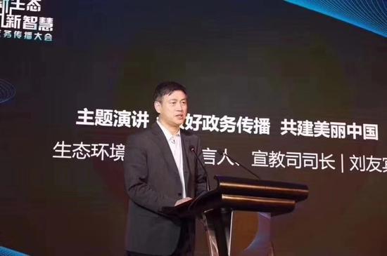 """12月7日,生态环境部信息说话人刘友宾在澎湃信息2018政务传播大会上以""""做益政务传播 共建时兴中国""""为主题发外主旨说话。"""