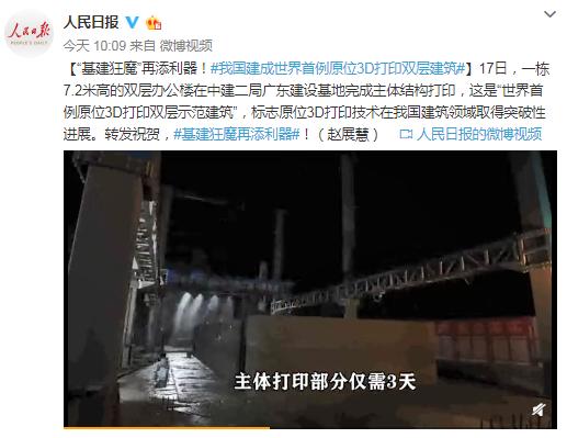 中國建成世界首例原位3D打印雙層建筑 高7.2米