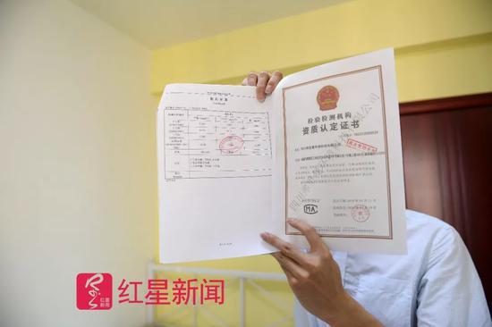 ▲廖先生拿著檢測結果和檢驗檢測機構資質認定證書。