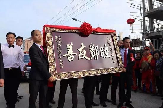 """友益邻乡签定仪式上的""""睦邻友谊""""牌匾。图片来源:普宁市委宣传部官方微信"""