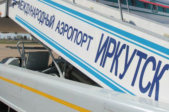 伊尔库茨克机场