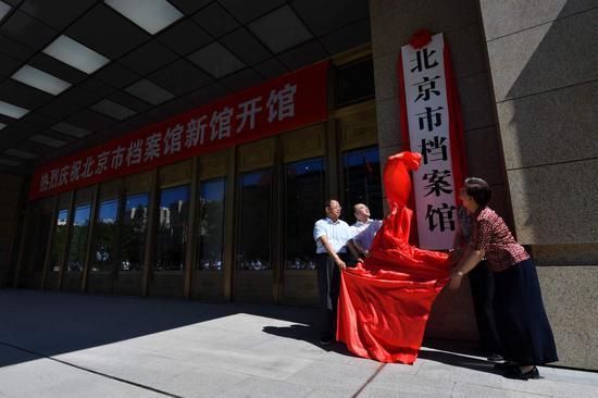 北京市档案馆新馆今天正式揭牌盛开。摄影/新京报。记。者 李木易