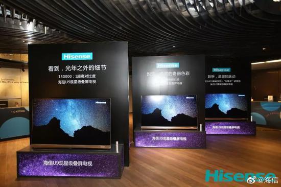 ▲海信7月8日推出全球首台叠屏电视。来源:海信官微