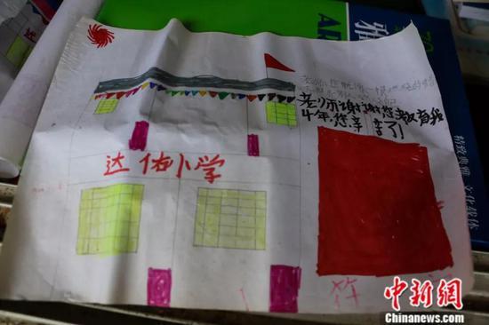 一位学生送给周宏军的画,表达感谢之情。