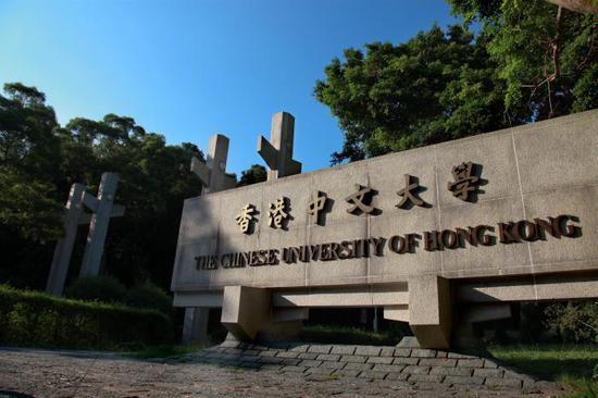 香港中文大学今恢复运作 进入校园需出示有效证件