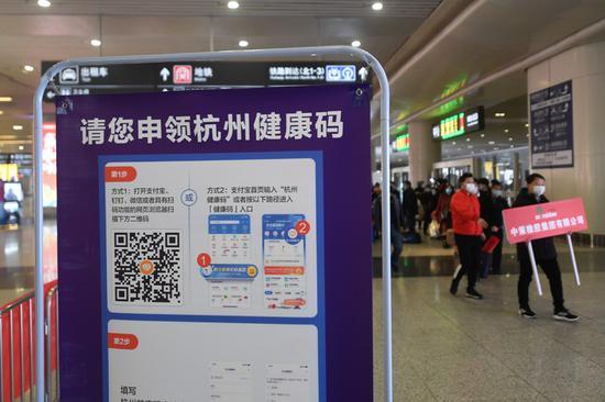 杭州东站到站乘客需申领健康码。 新华社 图