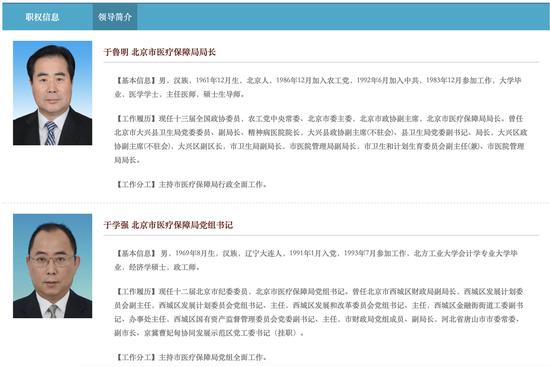 北京市医疗保障局官网截图
